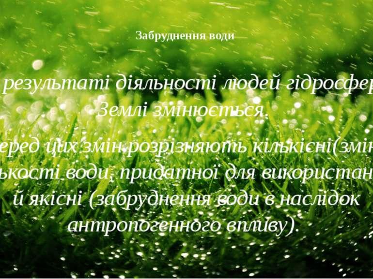 Забруднення води У результаті діяльності людей гідросфера Землі змінюється. С...