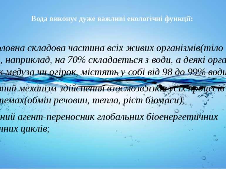 Вода виконує дуже важливі екологічні функції: 1) це головна складова частина ...