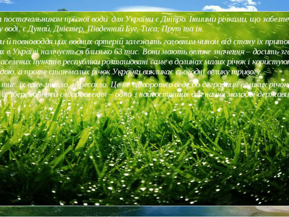 Головним постачальником прісної води для України є Дніпро. Іншими річками, що...