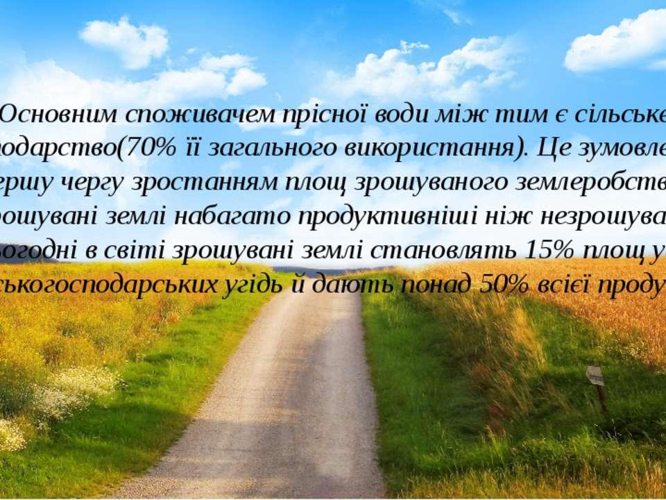 Основним споживачем прісної води між тим є сільське господарство(70% її загал...
