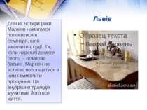 Львів Довгих чотири роки Маркіян намагався поновитися в семінарії, щоб закінч...