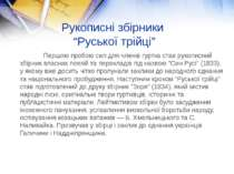 """Рукописні збірники """"Руської трійці"""" Першою пробою сил для членів гуртка став ..."""