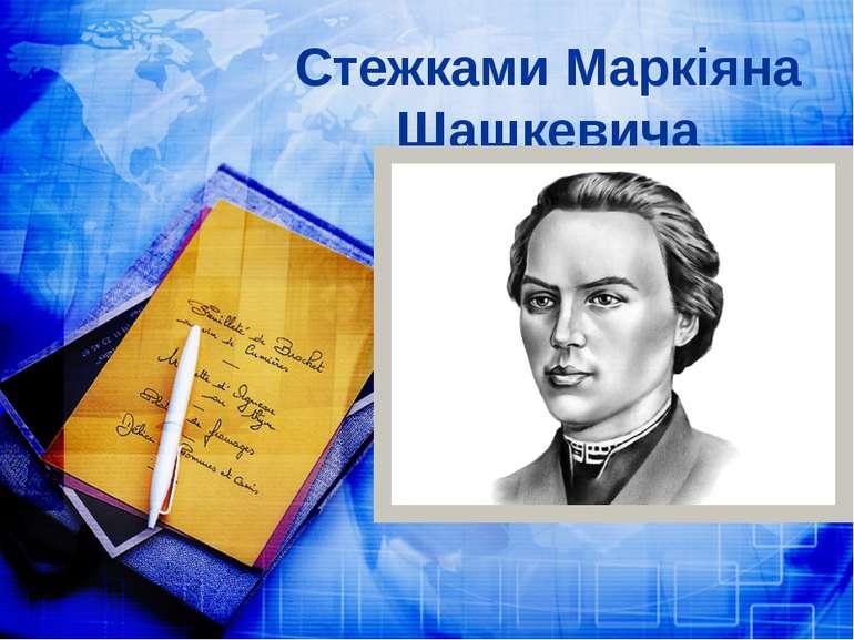 Стежками Маркіяна Шашкевича