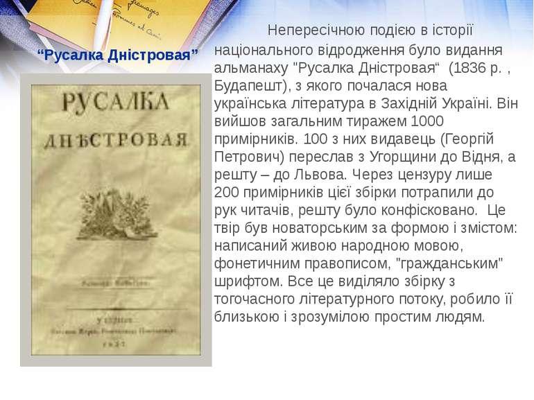 """""""Русалка Дністровая"""" Непересічною подією в історії національного відродження ..."""