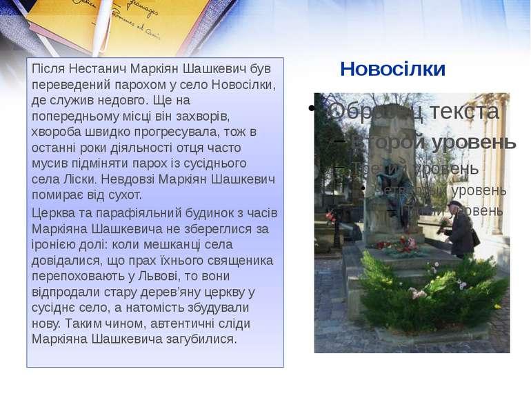 Новосілки Після Нестанич Маркіян Шашкевич був переведений парохом у село Ново...