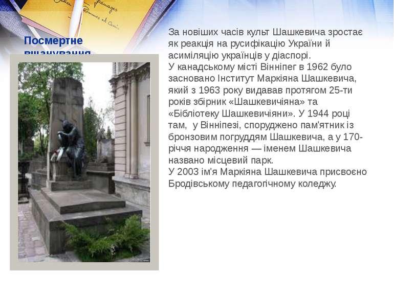 Посмертне вшанування За новіших часів культ Шашкевича зростає як реакція на р...