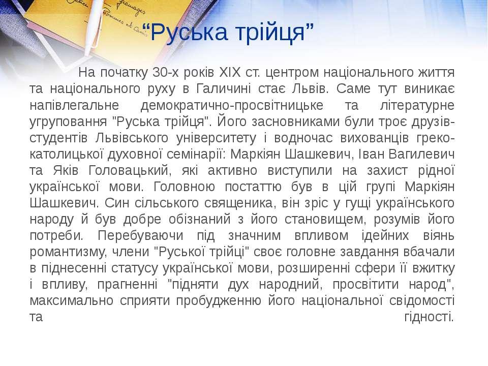 """""""Руська трійця"""" На початку 30-х років XIX ст. центром національного життя та ..."""