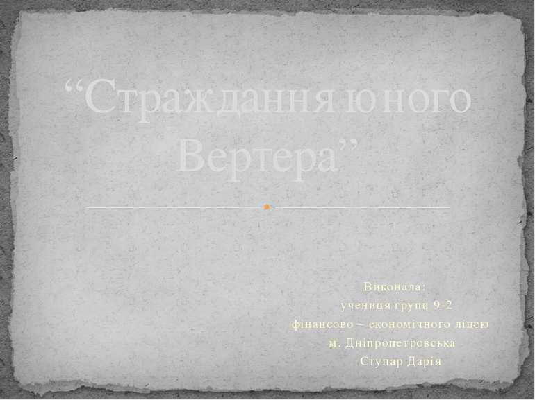 Виконала: учениця групи 9-2 фінансово – економічного ліцею м. Дніпропетровськ...
