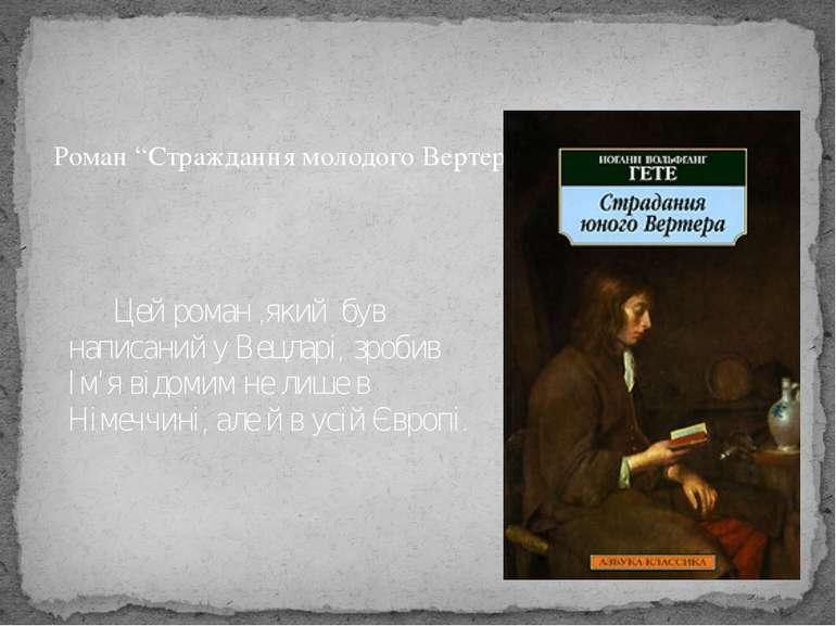 Цей роман ,який був написаний у Вецларі, зробив Ім'я відомим не лише в Німечч...