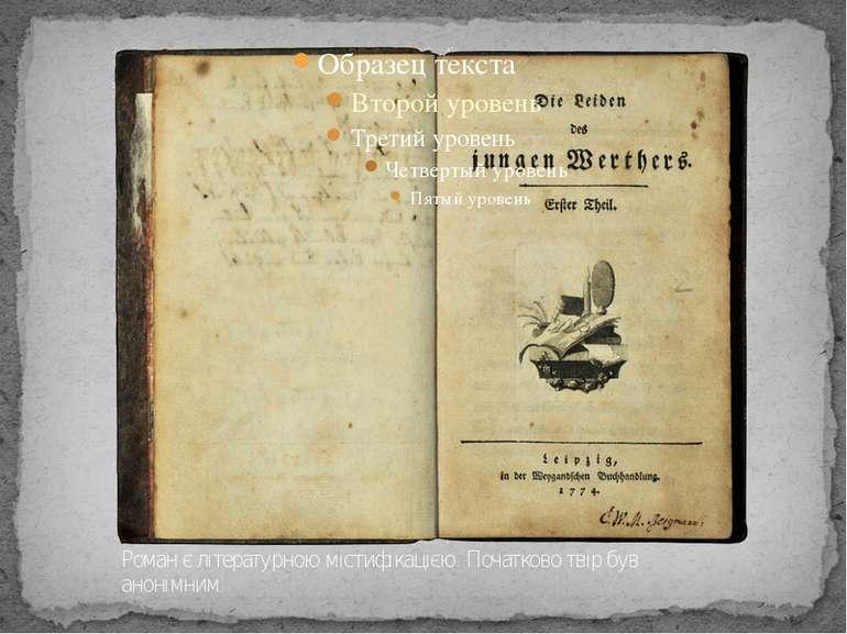 Роман є літературною містифікацією. Початково твір був анонімним.