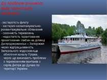 До проблем річкового виду транспорту належать: - застарілість флоту - застарі...