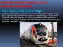Обґрунтування пропозицій та вибір альтернативи Залізничний транспорт Пошук ві...