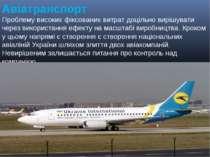 Авіатранспорт Проблему високих фіксованих витрат доцільно вирішувати через ви...