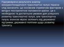 Підсумовуючи результати аналізу конкурентноздатності транспортної галузі Укра...