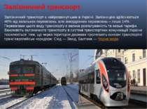 Залізничний транспорт Залізничний транспорт є найрозвинутішим в Україні. Залі...