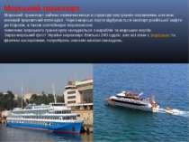 Морський транспорт Морський транспорт займає незначне місце в структурі внутр...