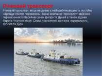 Річковий транспорт Річковий транспорт, як це не дивно є найприбутковішим та п...