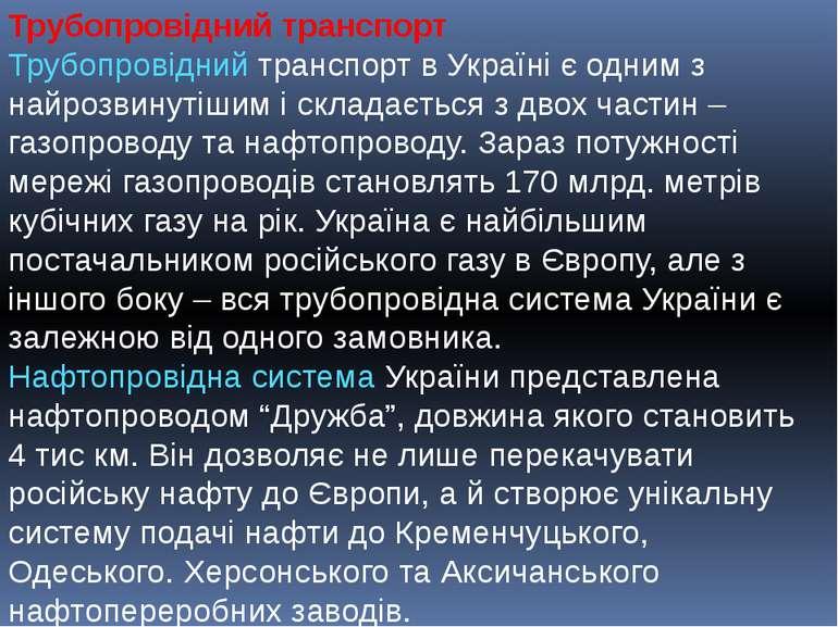Трубопровідний транспорт Трубопровідний транспорт в Україні є одним з найрозв...