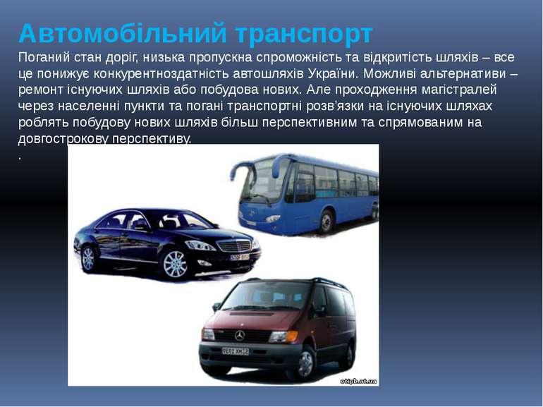 Автомобільний транспорт Поганий стан доріг, низька пропускна спроможність та ...