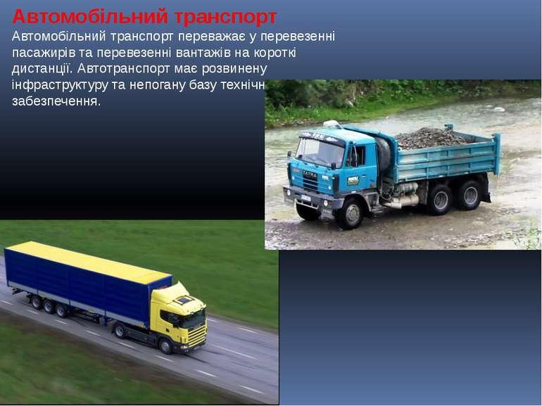 Автомобільний транспорт Автомобільний транспорт переважає у перевезенні пасаж...
