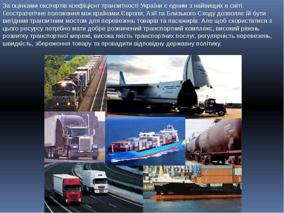 За оцінками експертів коефіцієнт транзитності України є одним з найвищих в св...