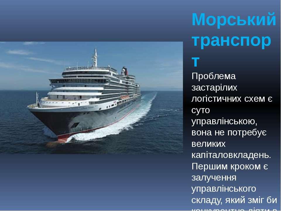 Морський транспорт Проблема застарілих логістичних схем є суто управлінською,...