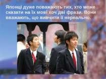 Японці дуже поважають тих, хто може сказати на їх мові хоч дві фрази. Вони вв...