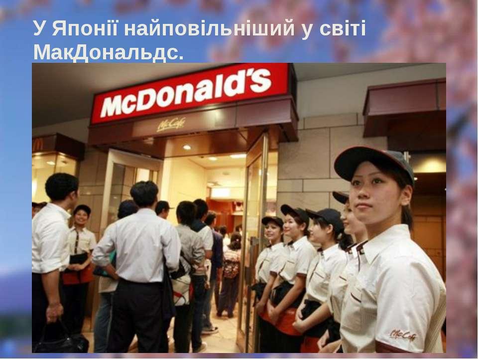 У Японії найповільніший у світі МакДональдс.