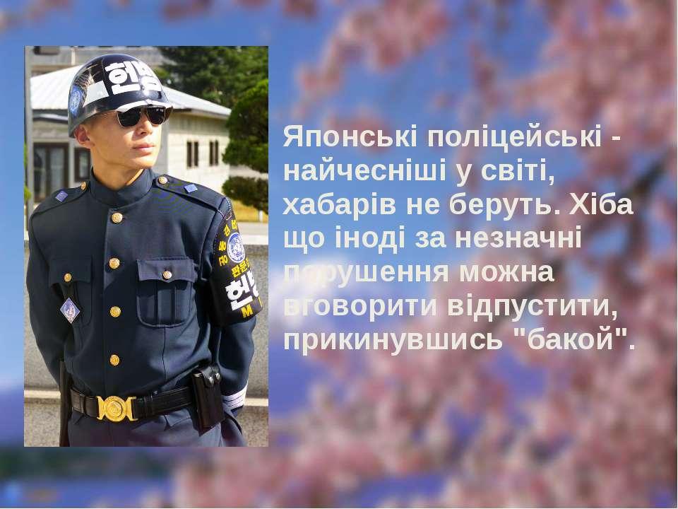 Японські поліцейські - найчесніші у світі, хабарів не беруть. Хіба що іноді з...