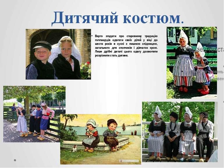 Дитячий костюм. Варто згадати про старовинну традицію голландців одягати свої...