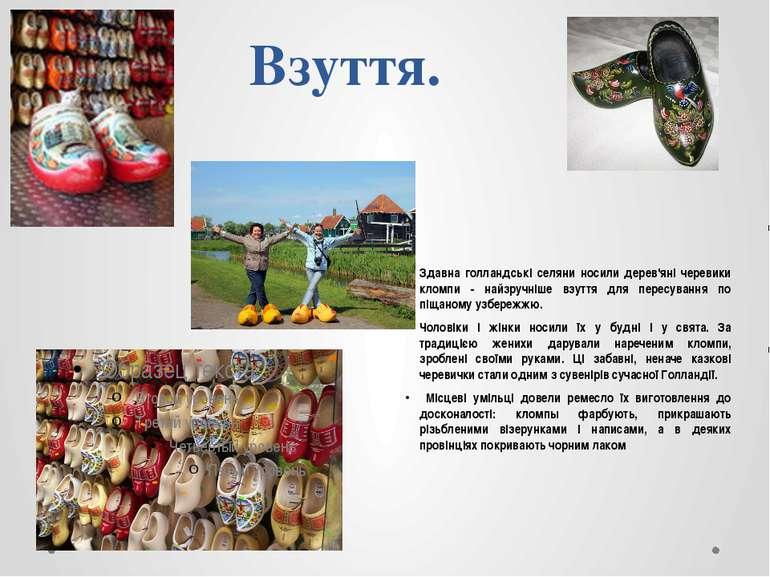 Взуття. Здавна голландські селяни носили дерев'яні черевики кломпи - найзручн...
