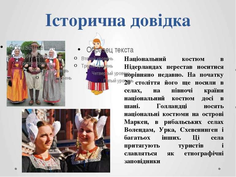 Історична довідка Національний костюм в Нідерландах перестав носитися порівня...