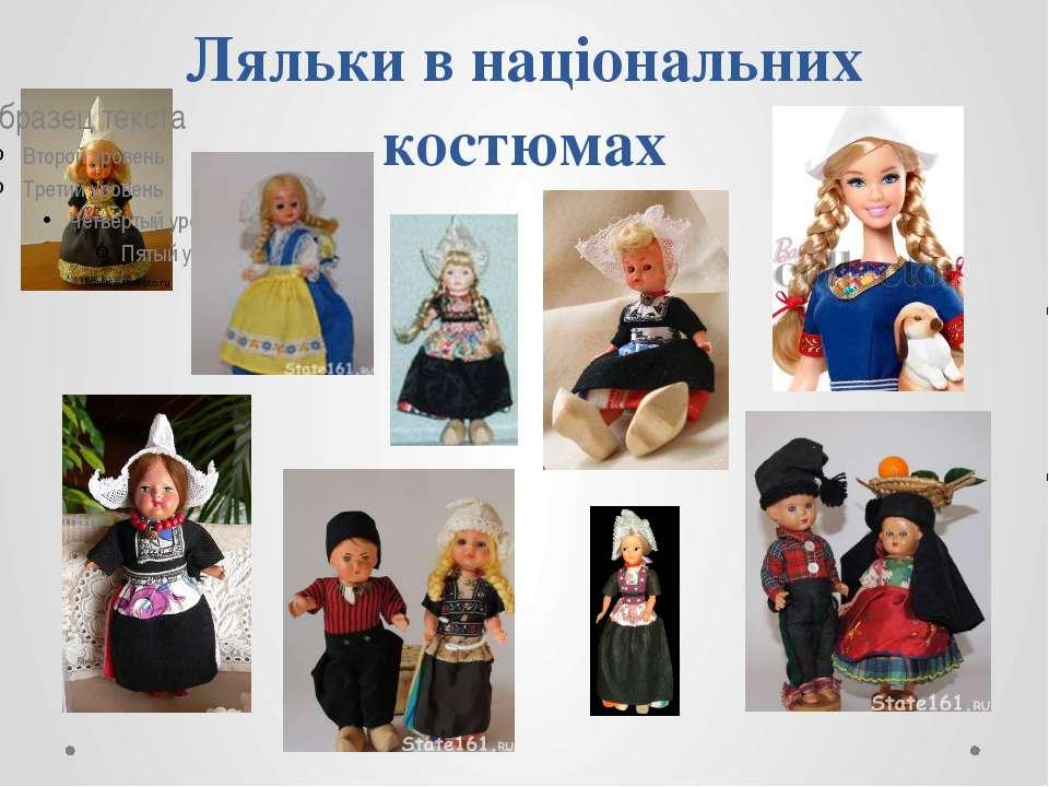 Ляльки в національних костюмах