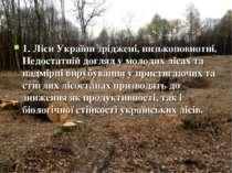 1. Ліси України зріджені, низькоповнотні. Недостатній догляд у молодих лісах ...