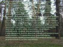 Різні типи природних комплексів, що володіють різною структурою й характером ...