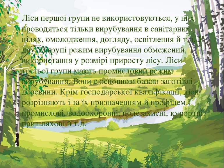Ліси першої групи не використовуються, у них проводяться тільки вирубування в...