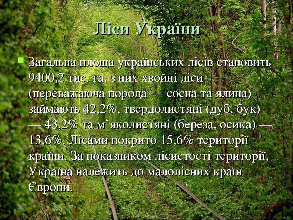 Ліси України Загальна площа українських лісів становить 9400,2 тис. га, з них...