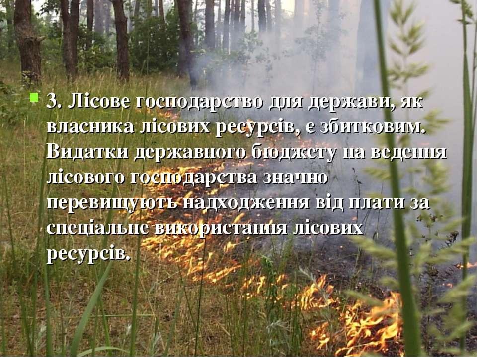 3. Лісове господарство для держави, як власника лісових ресурсів, є збитковим...