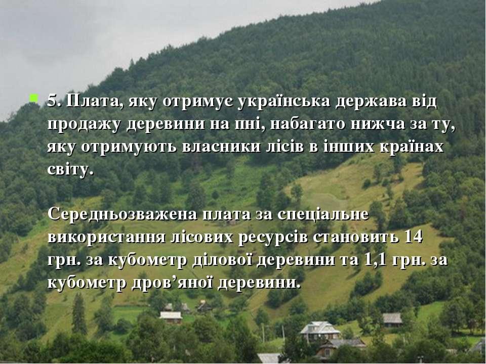 5. Плата, яку отримує українська держава від продажу деревини на пні, набагат...