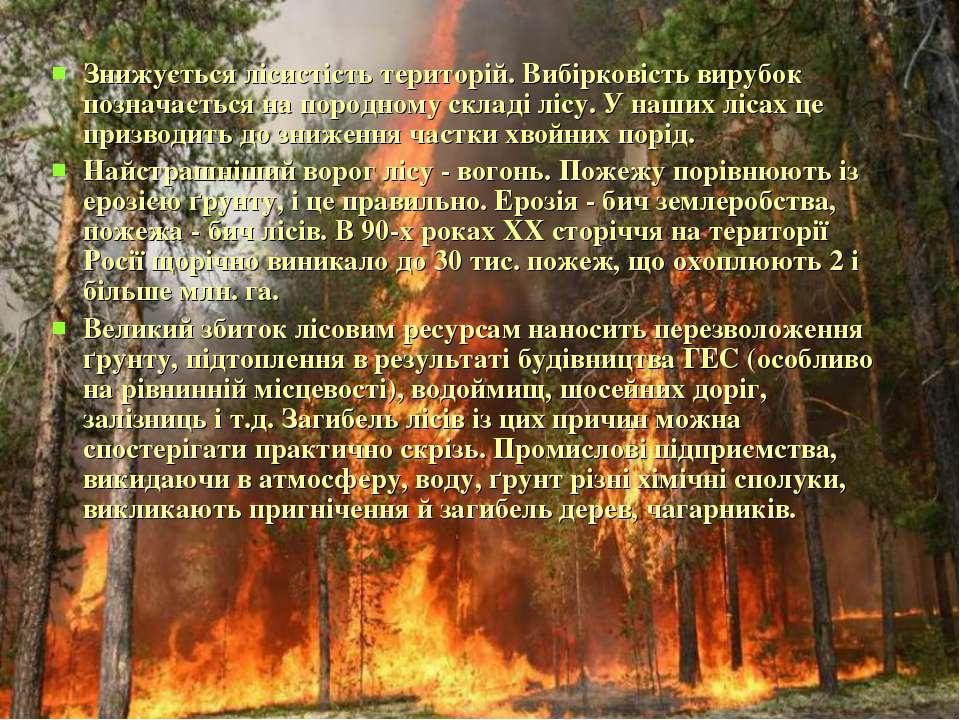 Знижується лісистість територій. Вибірковість вирубок позначається на породно...
