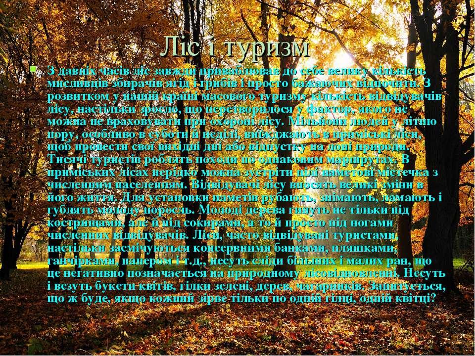 Ліс і туризм З давніх часів ліс завжди приваблював до себе велику кількість м...