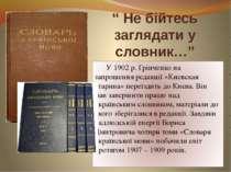 У 1902 р. Грінченко на запрошення редакції «Киевская старина» переїздить до К...