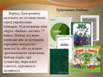 Грінченко-байкар Борису Дмитровичу належить не останнє місце серед українськи...