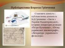 Публіцистика Бориса Грінченка Становить цінність і публіцистична діяльність Б...