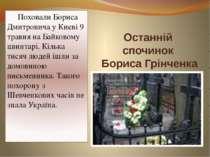 Поховали Бориса Дмитровича у Києві 9 травня на Байковому цвинтарі. Кілька тис...