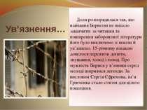 Ув'язнення… Доля розпорядилася так, що навчання Борисові не випало закінчити:...