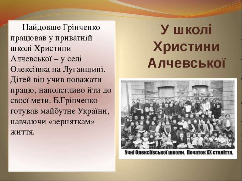 У школі Христини Алчевської Найдовше Грінченко працював у приватній школі Хри...
