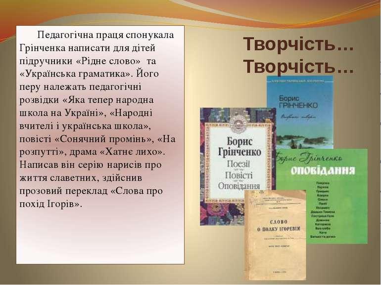 Творчість… Творчість… Педагогічна праця спонукала Грінченка написати для діте...