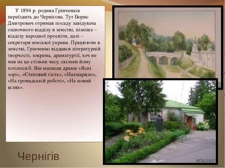 Чернігів У 1894 р. родина Грінченків переїздить до Чернігова. Тут Борис Дмитр...