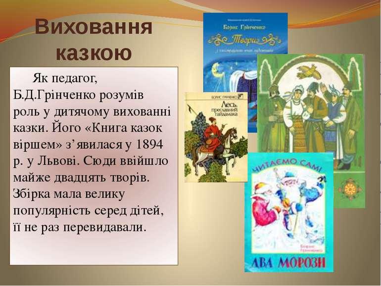 Виховання казкою Як педагог, Б.Д.Грінченко розумів роль у дитячому вихованні ...
